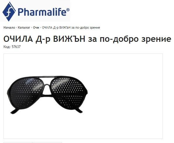 apteka pharmalife