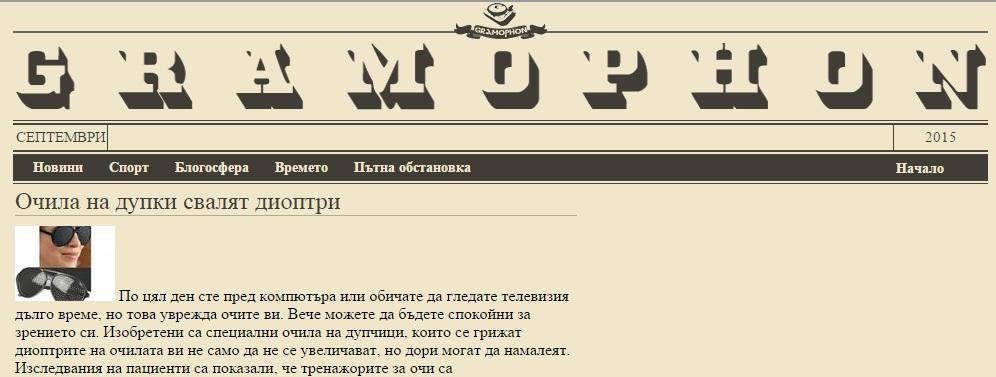 website gramophon