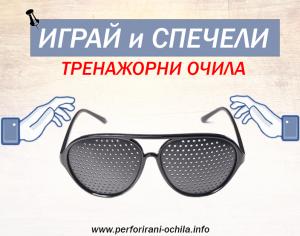 PLay&Win-Perforirani-Ochila